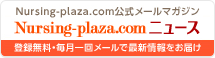 Nursing-plaza.comニュース